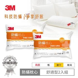 【3M】德國進口表布健康防蹣枕心-舒適型加厚版(超值2入組)