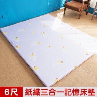 【奶油獅】正版授權-台灣製造-葉語純棉紙纖三合一記憶床墊(雙人加大6尺-幻紫)