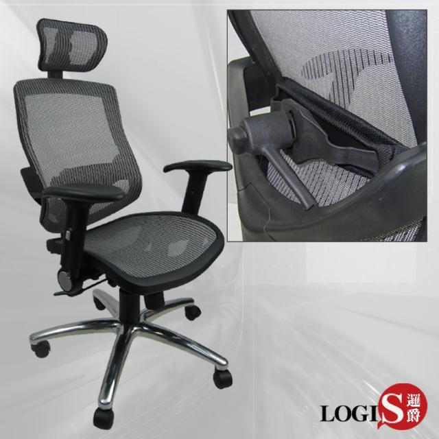 【LOGIS】專利型不破全網護腰辦公椅/電腦椅