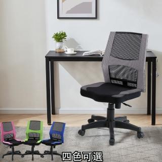 【C&B】凱因斯流行網布扶手電腦椅(三色可選)