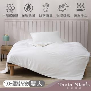 【Tonia Nicole東妮寢飾】雋永蠶絲冬被(雙人)