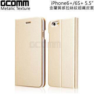 """【GCOMM】iPhone6/6S 5.5"""" Metalic Texture 金屬質感拉絲紋超纖皮套(香檳金)"""