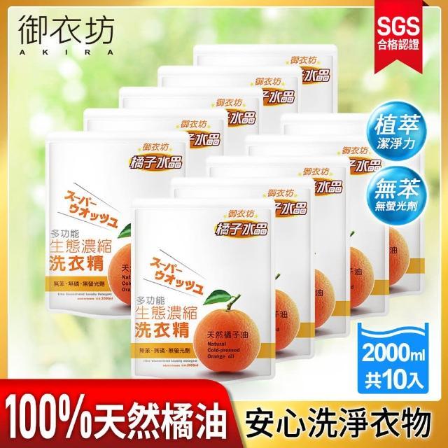 【御衣坊】多功能橘子生態濃縮洗衣精2000ml補充包10入/