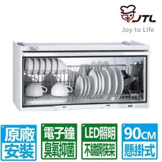 【喜特麗】懸掛式90CM臭氧電子鐘ST筷架烘碗機白色(JT-3690Q 送全國原廠基本安裝)