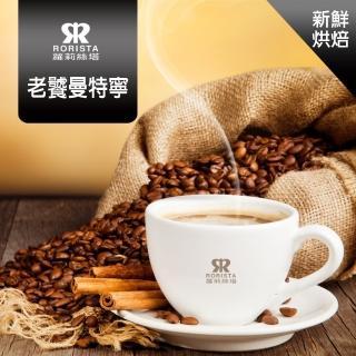 【RORISTA】老饕曼特寧_單品咖啡豆/咖啡粉-新鮮烘焙(450g)