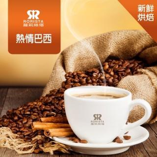 【RORISTA】熱情巴西_單品咖啡豆/咖啡粉-新鮮烘焙(450g)