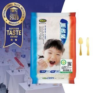 【中興米】中興無洗米2KG(CNS一等)