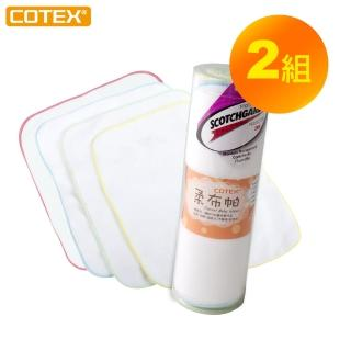 【COTEX】柔布帕2組(柔軟舒適 寶寶最適/手帕巾/擦口水/擦汗/擦澡)