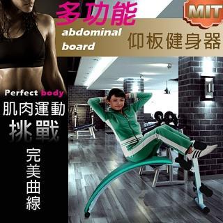 【台灣製造】仰板健身器/每日8分鐘挑戰完美曲線(仰臥起座器/拉筋/抬腿/仰臥起坐)