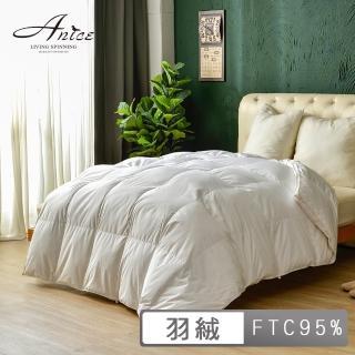 【A-nice】台灣製95%頂級羽絨被(加大)