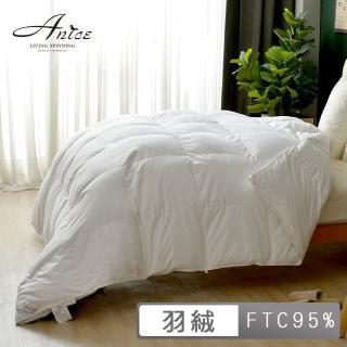 【A-nice】台灣製|飯店御用【立體隔間】95%羽絨被(單人 5x7呎|WS5|南)