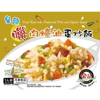【金品】臘肉蠔油蛋炒飯(炒飯系列)