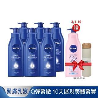 【NIVEA妮維雅】深層修護/水潤清透/清新蘆薈 乳液400ml(任選6入)
