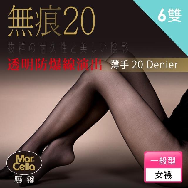 【瑪榭】無痕。薄手20透明防爆線 觸感輕柔舒適褲襪/絲襪(6入組)評比