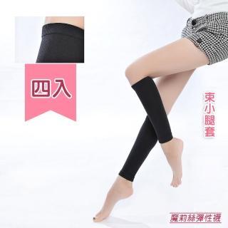 【魔莉絲彈性襪】中重織360DEN西德棉束小腿套一組四雙(壓力襪/顯瘦腿襪/醫療襪/彈力襪/靜脈曲張襪)