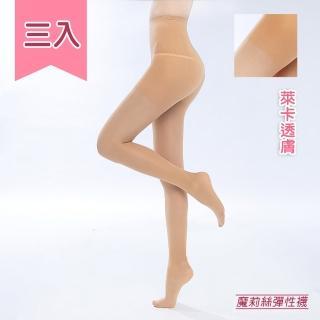 【買二送一魔莉絲彈性襪】標準220DEN萊卡機能褲襪一組三雙(壓力襪/顯瘦腿襪/醫療襪/彈力襪/靜脈曲張襪)