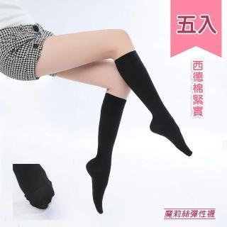 【買三送二魔莉絲彈性襪】中織280DEN西德棉小腿襪一組五雙(壓力襪/顯瘦腿襪/醫療襪/彈力襪/靜脈曲張襪)