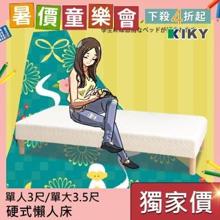 【KIKY】原日硬式懶人床/萬用床單人加大3.5尺(6色可選)