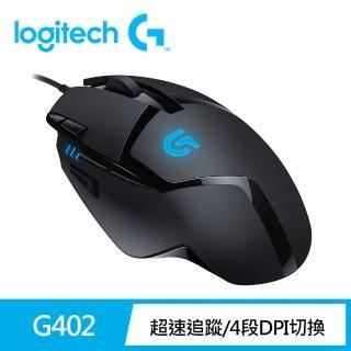 【Logitech G】G402 高速追蹤遊戲滑鼠