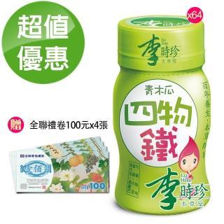 【李時珍】青木瓜四物鐵64入(加贈短效品 青木瓜x8瓶)
