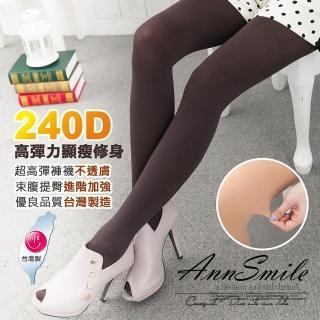 【微笑安安】高彈力修身款240D包腳美腿褲襪(共4色)/