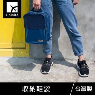 【Unicite】收納鞋袋/防潑水鞋袋/分類收納