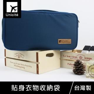 【Unicite】貼身衣物收納袋/內衣收納包/旅行收納