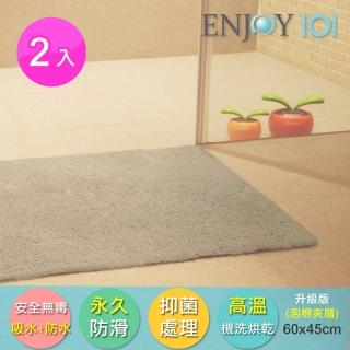 【ENJOY101】浴室吸水防滑抑菌地墊(泡棉升級-45x60cm*2件)
