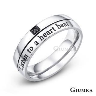 【GIUMKA】情侶對戒 心動白鋼 情人戒指  MR4097-1M(銀色)