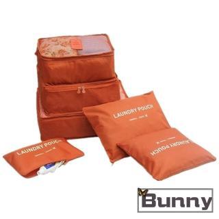 【Bunny】第三代旅行行李箱防水衣物收納袋六件組