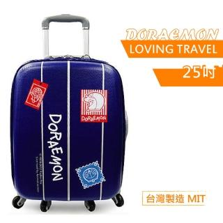 【哆啦A夢】經典款『愛旅行』25吋鋁合金行李箱(深藍)