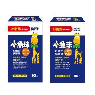 【即期良品】小兒利撒爾 小魚球軟膠囊90粒 x兩盒組(效期20200315)