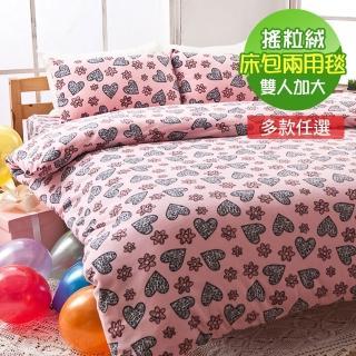 【戀家小舖】超保暖搖粒絨被毯床包組 多款任選(加大)