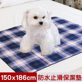 【米夢家居】台灣製造-全方位超防水止滑保潔墊/寵物墊(150x186cm-兩色任選)