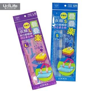 【UdiLife】疊疊樂衣類旅行壓縮袋-S-6入+疊疊樂衣類旅行壓縮袋-L-6入組