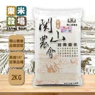 【樂米穀場】台東關山農會經典香米2kg/