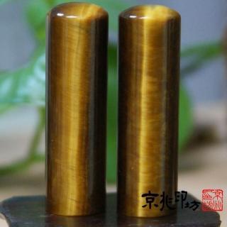 【京兆印坊】特級進口天然虎眼石親算開運印章(6分圓型)