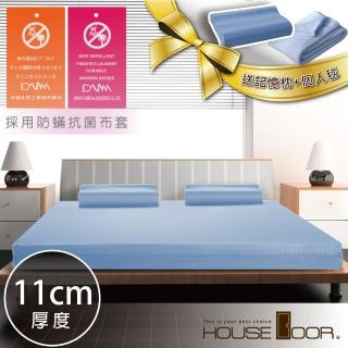 【House Door 好適家居】日本大和抗菌表布11cm厚記憶床墊-單大3.5尺(送記憶枕*1+法蘭絨毯)