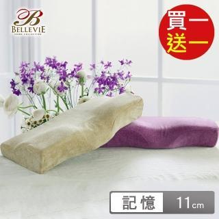 【BELLE VIE】護頸釋壓透氣蝶型立體記憶枕(11cm/2入)