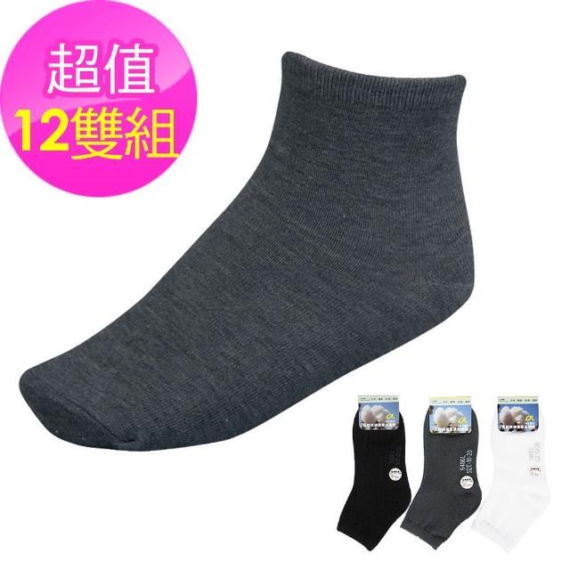 【三合豐 巨星】純棉素面兒童短襪/學生襪-12雙(MIT 3色)搶先看