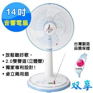 【雙享】14吋音響電風扇(桌立兩用扇)