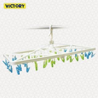 【VICTORY】大型折疊防風曬衣架#50夾