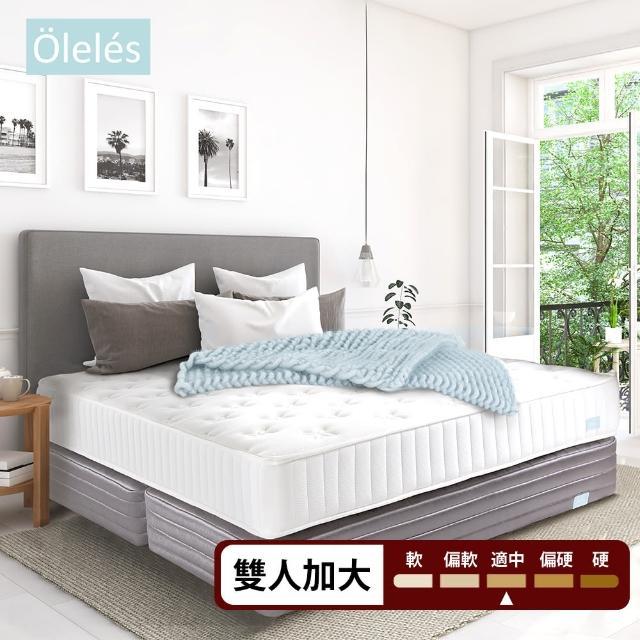 【Oleles 歐萊絲】蜂巢式獨立筒 彈簧床墊-雙大6尺(送Oleles緹花對枕)