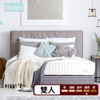 【Oleles 歐萊絲】四季兩用 彈簧床墊-雙人5尺(送緹花對枕)