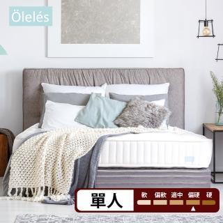 【Oleles 歐萊絲】四季兩用 彈簧床墊-單人3尺(送緹花枕1入)