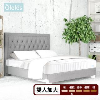 【Oleles 歐萊絲】軟式獨立筒 彈簧床墊-雙大6尺(送緹花對枕)