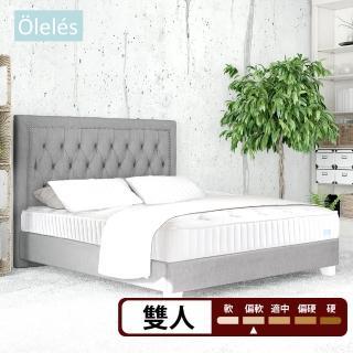 【Oleles 歐萊絲】軟式獨立筒 彈簧床墊-雙人5尺(送保潔墊)