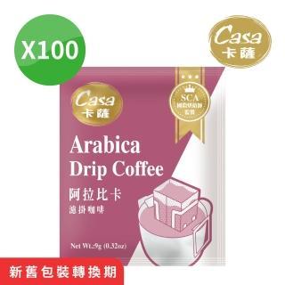 【Casa卡薩】阿拉比卡濾掛咖啡(9g * 100入/箱)