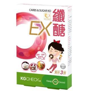 【KGCHECK凱綺萃】纖醣EX膠囊1盒(共30粒)