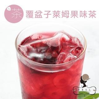 【午茶夫人】覆盆子萊姆果味茶8入/袋(每天一杯好氣色)